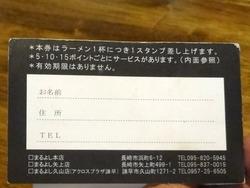 まるよし01-5