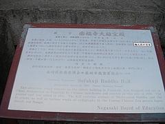 崇福寺05-2