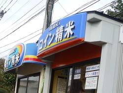 東長崎01-3