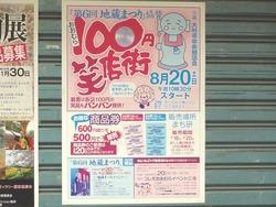 大村商店街01-2
