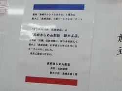 新大工03-6