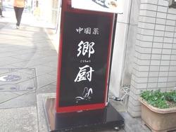 郷厨01-2