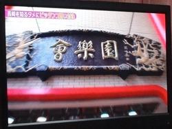 テレビ01-3