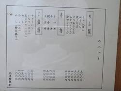 みやわき03-2