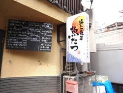 魚たつ01-3