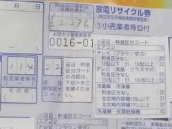 テレビ処分01-2
