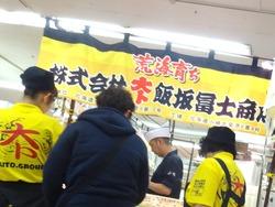 浜屋・駅弁大会01-3