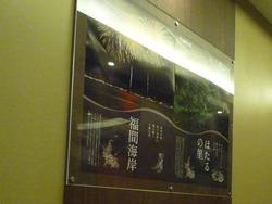 福津03-2
