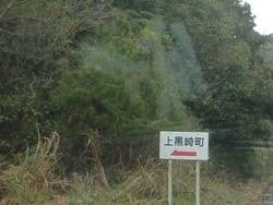 西彼杵線01-5