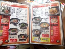 一麺亭小菅店02-2