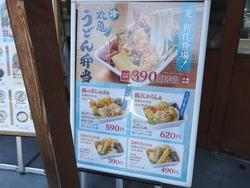 丸亀製麺時津店01-3