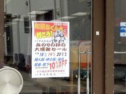 松原おくんち03-5