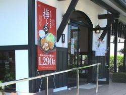 濱かつ01-2