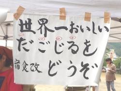 鹿山神社03