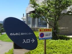 のんのこプール01-2