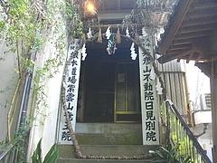 竜王院03