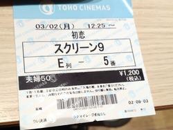 初恋01-2