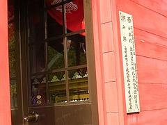 松嶋神社02-2