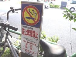 喫煙01-3