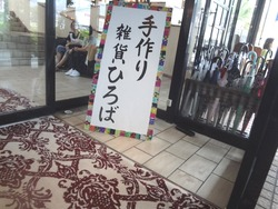 雑貨広場01-3