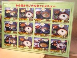 みの屋チトセピア店01-5