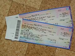 福山チケット
