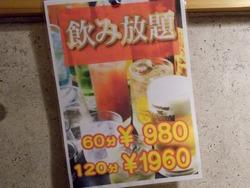 麺屋富貴02-3