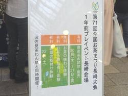 波佐見茶わん祭01-2