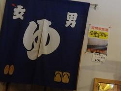 雲仙07-7