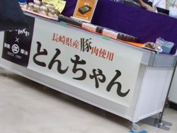 県産品フェア02