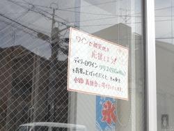 冨永商店01-2