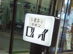 大村商店街01-5