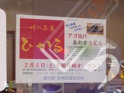 鈴田峠01-5