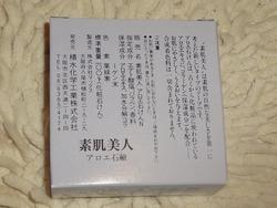 石けん02-2