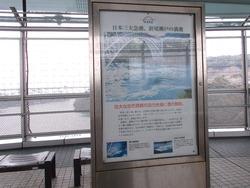 新西海橋02