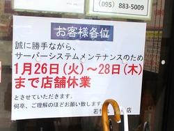 若竹丸長与店01-2