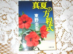 東野圭吾01-4