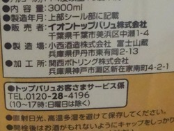 日本酒01-2
