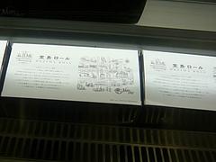 駅弁大会05-2