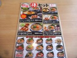 丸源ラーメン01-6