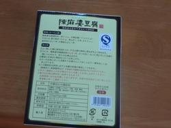 麻婆豆腐01-2