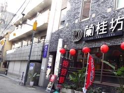 長崎港駅前店01-3