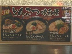 はま寿司01-0