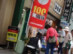 100円笑店街02-4
