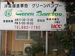 グリーンバンブー00