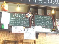 肉バルにはち02-4