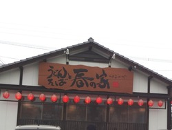 春の家01