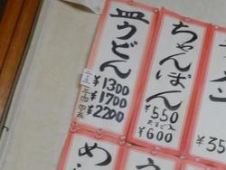 濱田食堂02-2