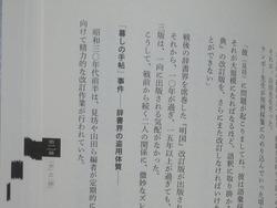 辞書01-2