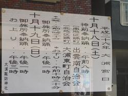 大浦03-5